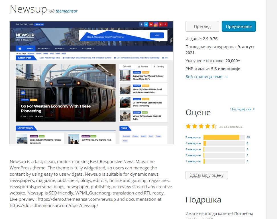 newsup wordpress theme